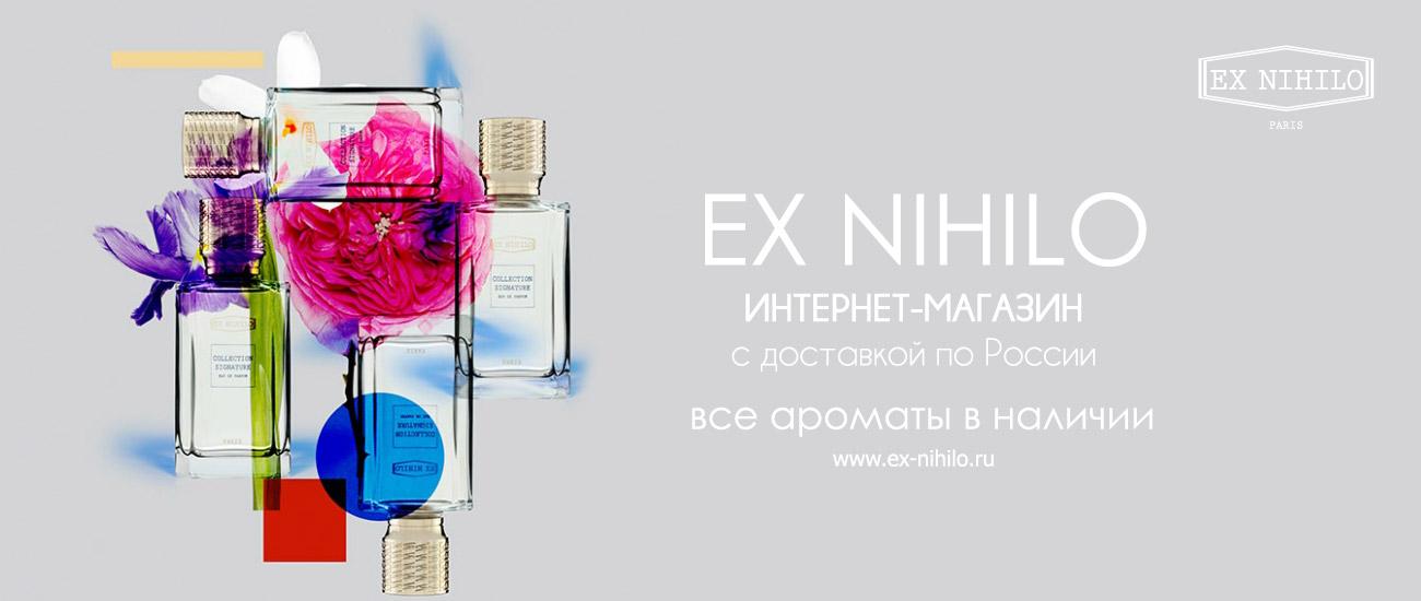 Ex Nihilo официальный сайт