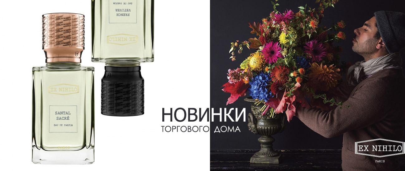 ex nihilo (экс нихило) парфюм купить